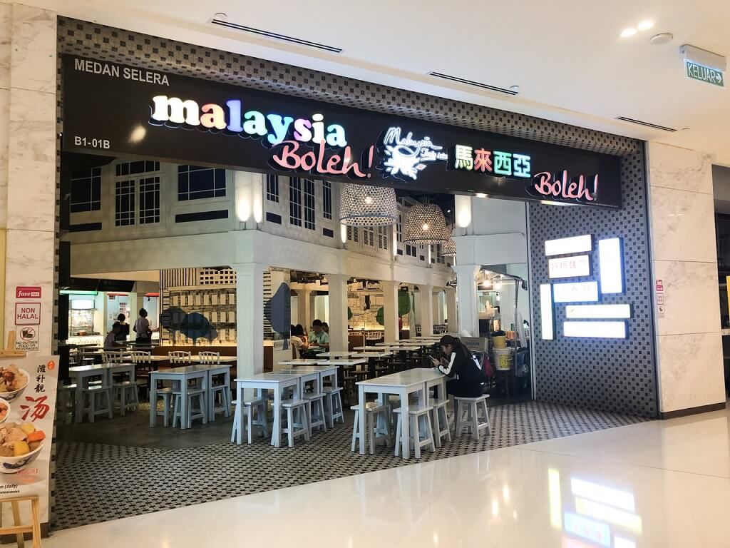 Chinese-Malay fusion cuisine storefront